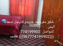 شقه مفروشه جديده للايجار في صنعاء