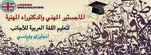 لأول مرة في الوطن العربي للمدرسين والمدربين الراغبين في العمل في تدريس اللغة العربية