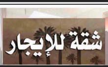 شقه طابق ثاني للايجار الجبيله شارع كراج التايم لخروج السيارات