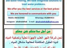 شركة النهر العذب لأجهزة تحلية وتصفية المياه