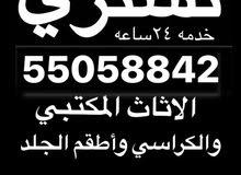 نشتري الاثاث المكتبي جميع مناطق الكويت المكاتب والكراسي