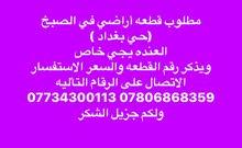 مطلوب قطع في أراضي الصبخ حي بغداد العنده يجي خاص ويذكر الرقم والسعر