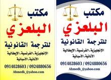 مطلوب مترجمين ومترجمات للعمل في مكتب ترجمة قانونية