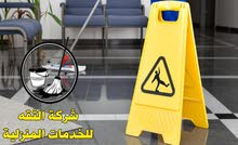 01126064057 شركة الثقة لاعمال النظافة الشاملة