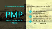 دورة التحضير لامتحان إدارة المشاريع الاحترافية PMP بضمان النجاح