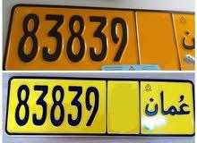 للبيع رقمين متشابهات والاختلاف في الرموز