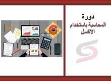 دورة المحاسبة بإستخدام الجدوال الإلكترونية (الإكسل)
