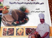 كتب طبخ مميزة بسعر مغري جدا