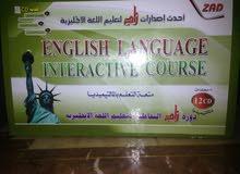 موسوعة زاد للغة الانجليزية
