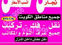 أثاث اغراض المنزل هفلوري جميع مناطق الكويت نجار تغليف خدمه المنزل