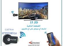 اعرض موبايلك HD على شاشة التلفزيون