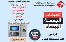 عرض حصري جهاز بصمة حضور وانصراف بمناسبة الجمعة البيضاء