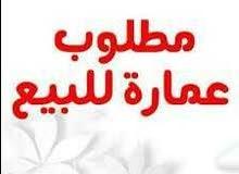 مطلوب وبشكل مستعجل  عماره علي شارع رئيسي    تكون استثماريه