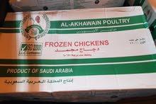 دجاج مجمد الاخوين.     لمن يهمه الامر