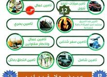 ارخص تأمين في الكويت 12 دينار فقط