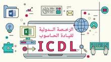 دورة ICDL