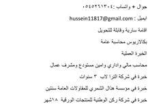 محاسب وامين مستودع سوداني
