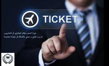 احصل على برنامج الحجز العالمي لتعمل باكبر شركات السياحه والطيران