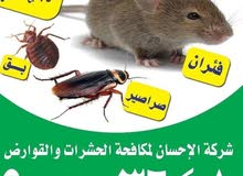 شركة الإحسان لمكافحة الحشرات والقوارض كفاله سنه علي جميع الأعمال
