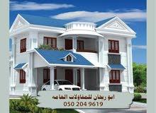 ابو ريحان للمقاولات العامة 0502049619