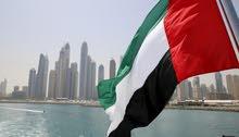 فرصه عمل في الإمارات العربيه المتحده موظف مبيعات
