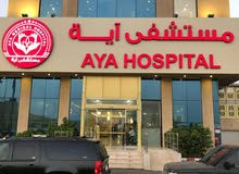 مستشفى آية