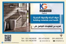 Bathroom Furniture and Sets New for sale in Tripoli