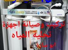 تركيب وصيانة اجهزة تحلية المياه