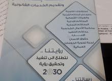 مكتب للمحاماة والاستشارات القانونينه والتوثيق