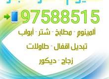 نجار والمنيوم وشتر 97588515