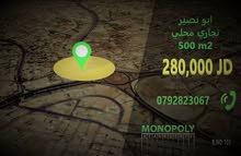 تجاري محلي - أبو نصير دوار المسلة
