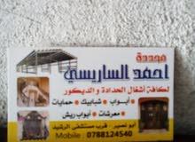 محددة احمد الساريسي لكافة اعمال الحداده ابو نصير بلقرب من مستشف الرشيد