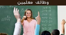 مطلوب معلمين ومعلمات