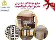 شقة للبيع في البيادر (ابو السوس)