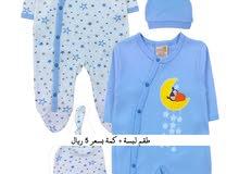 ملابس أطفال للتسليم الفووي