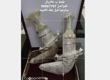 بيع خناجر عمانيه وخناجر سعيديه وطقم عمانيه وسعيديه