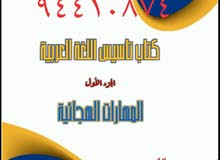 مدرس تأسيس لغة عربية