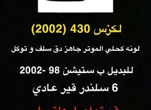 لكزس 430 (2002) للبديل ب ستاندر 98-2002