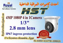 كاميرات مراقبة داخلية  HST 4MP ممتازة