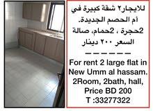 شقة الايجار في ام الحصم الجديدة  والرفاع