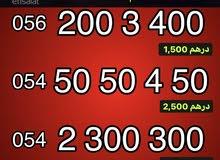 ارقام اتصالات - 050