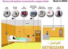 جهاز ونظام استدعاء المريض للممرضات بالمستشفى