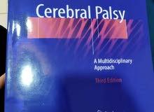 يوجد جميع الكتب العلاج الطبيعي