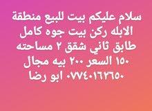 سلام وعليكم بيت ركن للبيع منطقة الابله طابقين جوه كامل طابق ثاني شقق 2 مساحه 150