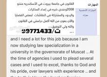 أبحث عن وظيفه  في مكتب محاماه في مسقط بشكل عاجل