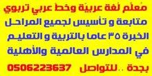 معلم لغة عربية وخط عربي تأسيس ومتابعة