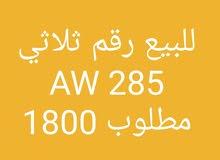 للبيع رقم ثلاثي 285 AW0