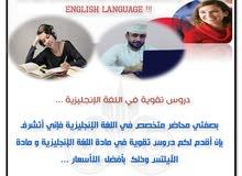 دروس خصوصية في اللغة الإنجليزية