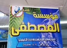 مؤسسة مياه المصطفى اربد شارع بلاط الشهداء