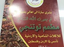 مطعم التوتنجي للأكلات العربيه